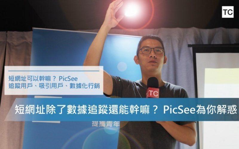 【縮網址工具】PicSee數據化行銷 帶你解鎖用戶追蹤