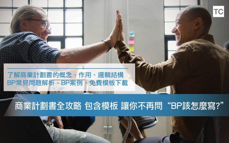 【商業計劃書】BP撰寫技巧全攻略! 透視讓投資人心動的融資流程