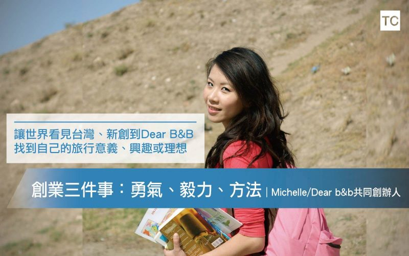 【創新創業】Dear b&b讓世界住進台灣 從不同角度體驗生活