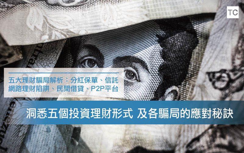 【投資理財】投資風險5大騙局 理財入門者別上當了