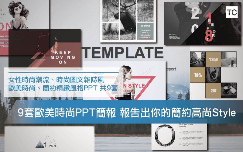 【簡報模板】9套設計感ppt 傳遞簡約時尚風格從報告開始