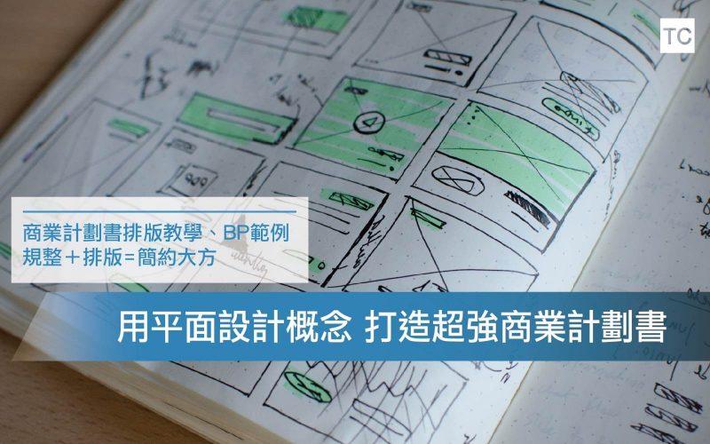 【商業計劃書】高質量BP範本 用平面設計概念解構排版教學