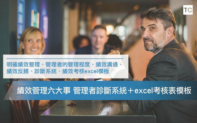 【Excel表格】績效管理6大事 管理者的程度決定企業經營的高度