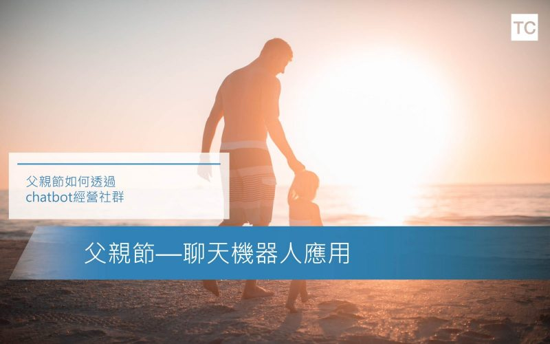 TC-sharing主圖模板 父親節聊天機器人應用