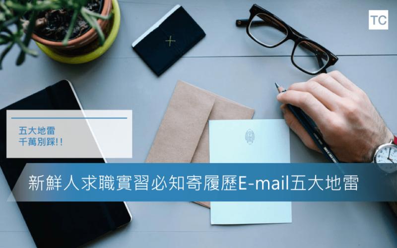 【必讀】新鮮人求職實習必知寄履歷E-mail五大地雷