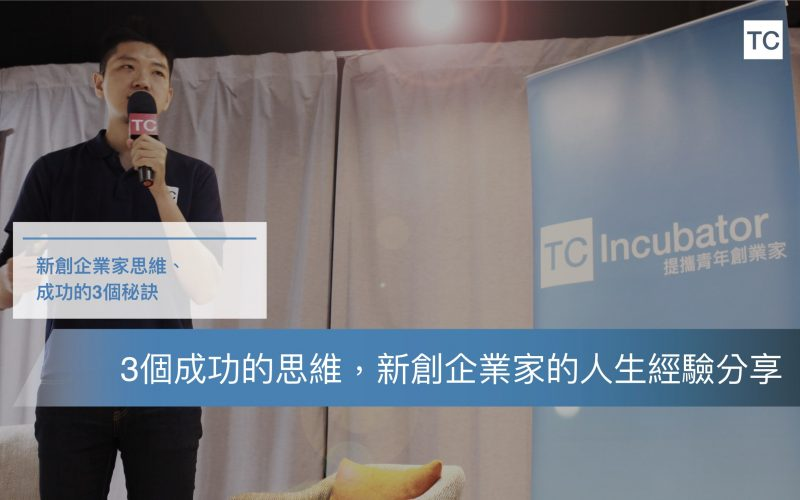 【創業者思維】成功的3個人生理念,TC Incubator創辦人給年輕夥伴的建議
