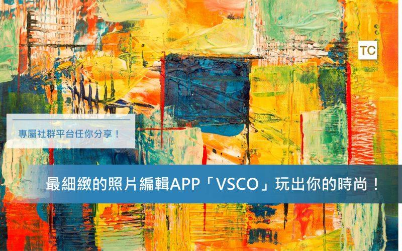 修圖APP推薦|想修出最細緻的照片?用「VSCO」準沒錯!