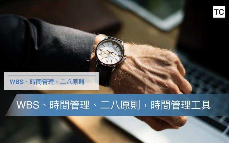WBS、時間管理、二八原則,必學的3個實用工具