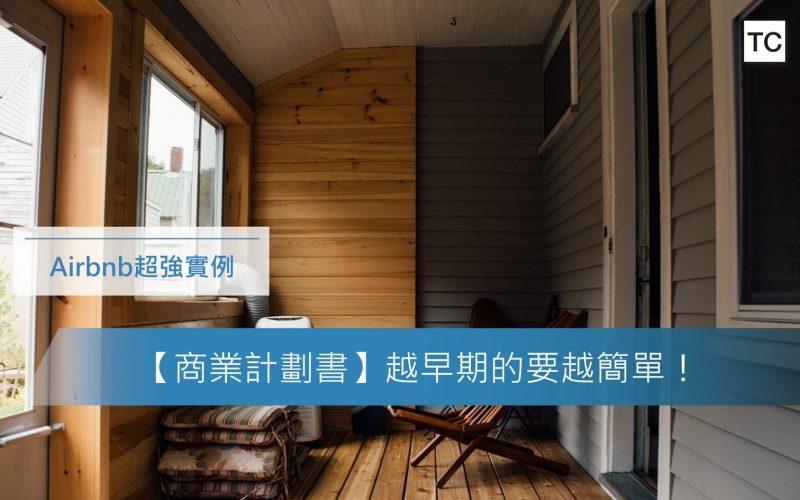 商業計畫書airbnb