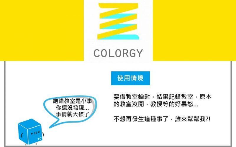 colorgy2