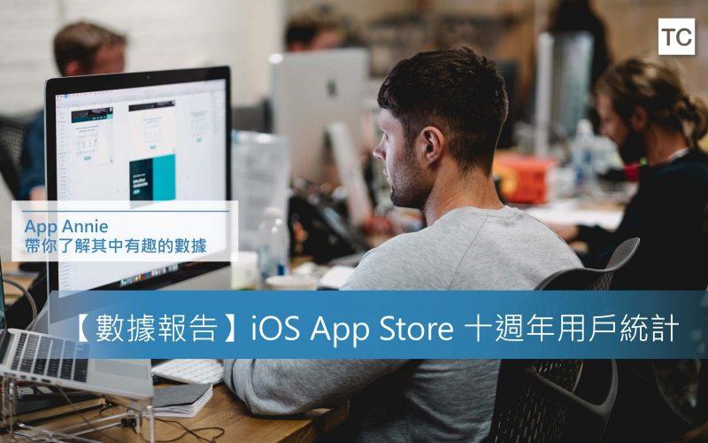 ios app store十週年用戶統計