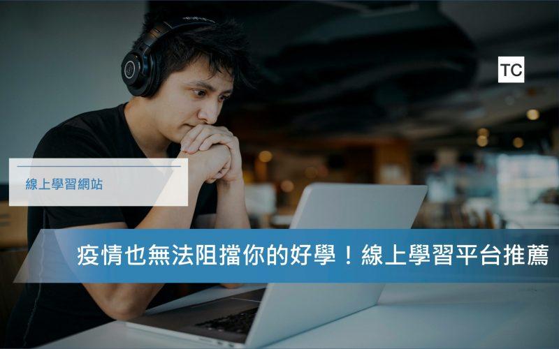 線上學習網站|職場進修,我該用什麼線上學習網站?5 大線上平台比較