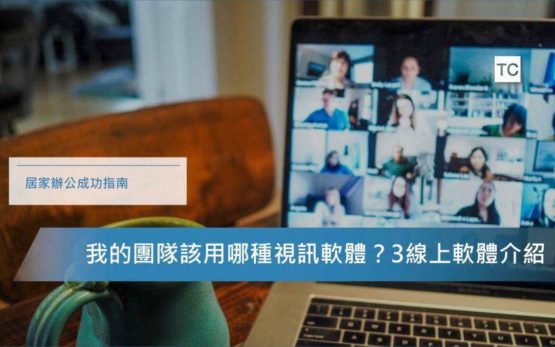 線上會議軟體 3 大線上會議軟體,哪一個適合你的團隊?