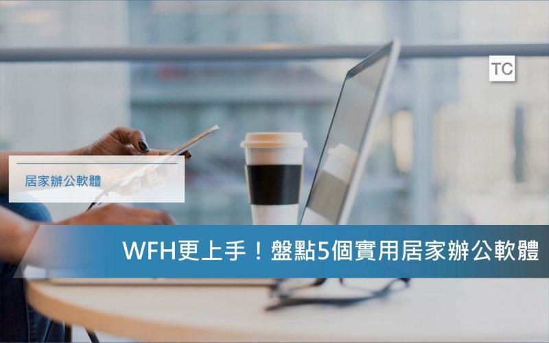 WFH | 盤點5個居家辦公必備軟體,這些實用工具讓你WFH更上手!