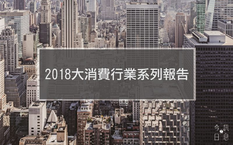 sharing 大消費行業報告-01