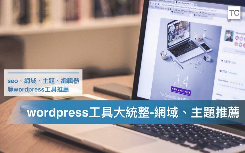 wordpress工具推薦