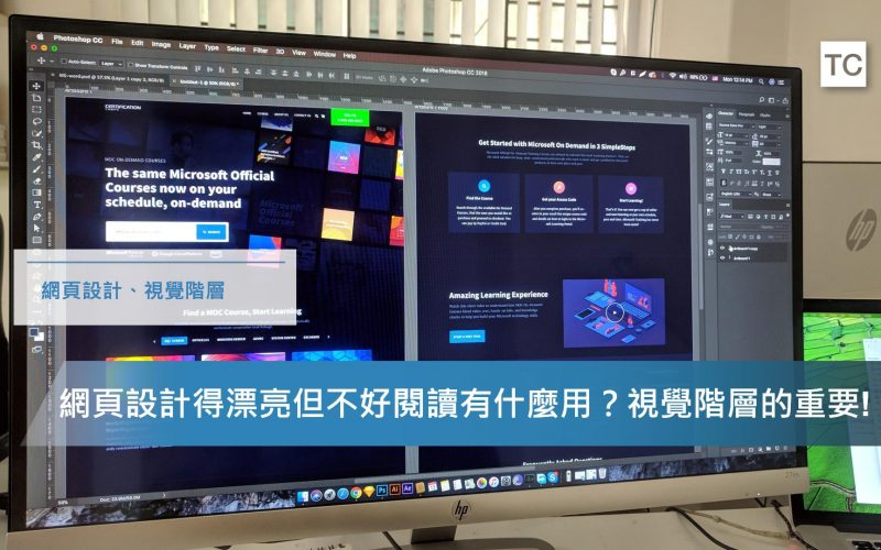【網頁設計】視覺動線該如何設計網站才能讓別人覺得容易瀏覽?