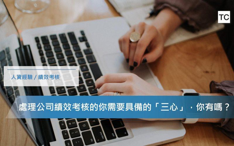 【人資觀察室】考勤人員的工作內容攸關全公司的薪酬福利?!