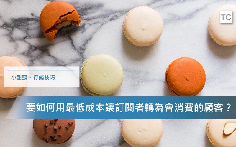 想讓顧客認同你並購買你的產品嗎?用小甜頭將訂閱者轉成顧客!