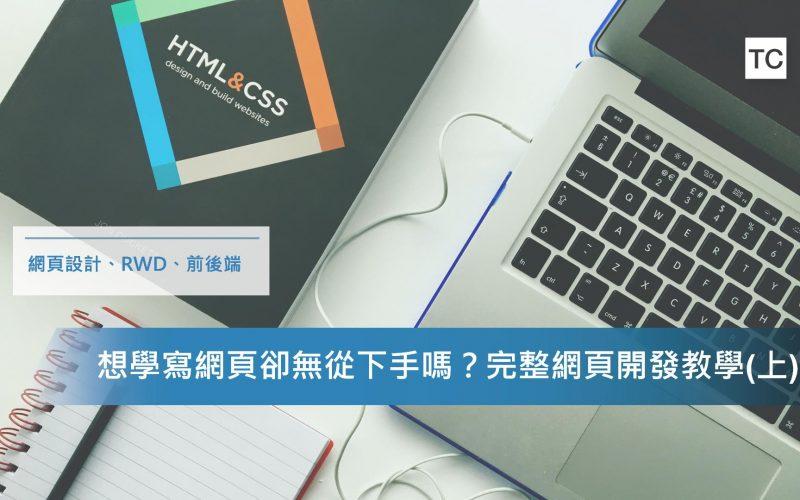 【網頁設計】想學寫網頁卻無從下手嗎?完整網頁開發教學(上)