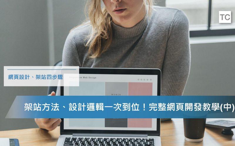【網頁設計】架網站不再困難!完整網頁開發教學(中)