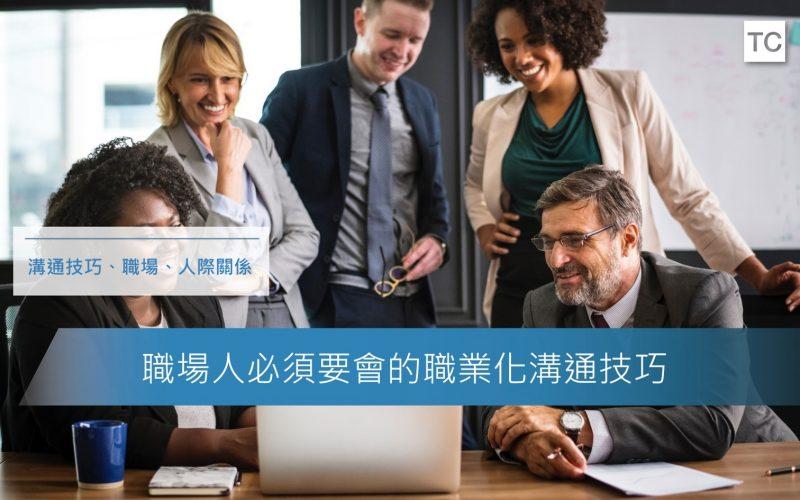 職場人必須要會的職業化溝通技巧