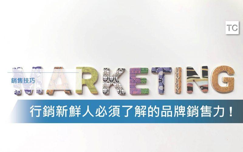 行銷人必須了解的品牌銷售力