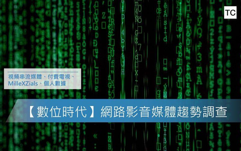 【數位時代】網路影音媒體趨勢調查