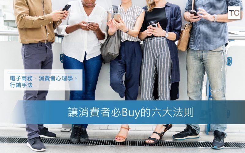 消費者必買的六大法則
